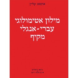 מילון אטימולוגי עברי-אנגלי מקיף