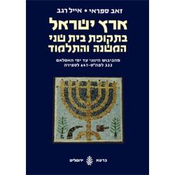 ארץ ישראל בתקופת בית שני