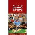 מדריך כּרטא לשווקים בישראל