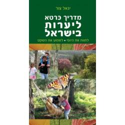 מדריך כּרטא ליערות בישראל