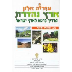 ארץ נהדרת - מדריך כּרטא לארץ ישראל