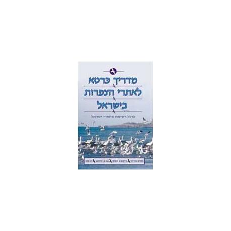 מדריך כּרטא לאתרי הצפרות בישראל