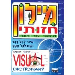 מילון חזותי (עברי-אנגלי)