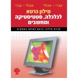 מילון כּרטא לכלכלה, סטטיסטיקה ומחשבים