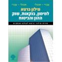 מילון כּרטא למימון, בנקאות, שוק ההון והביטוח