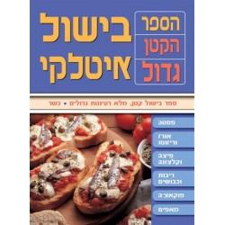 ספר הבישול הקטן גדול - בישול איטלקי