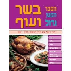 ספר הבישול הקטן גדול - בשר ועוף