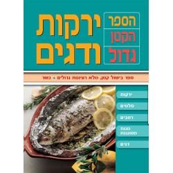 ספר הבישול הקטן גדול - ירקות ודגים
