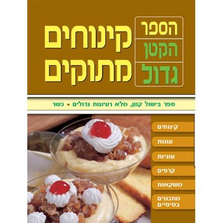 ספר הבישול הקטן גדול - קינוחים מתוקים