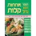ספר הבישול הקטן גדול - ארוחות קלות