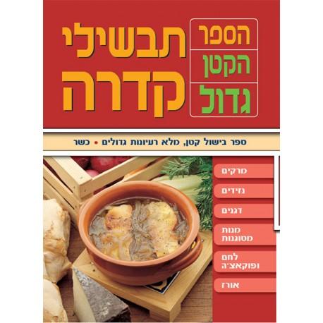 ספר הבישול הקטן גדול - תבשילי קדרה