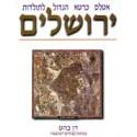 אטלס כּרטא הגדול לתולדות ירושלים