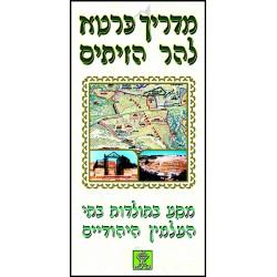 מדריך כּרטא להר הזיתים