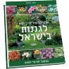 אנציקלופדיה כּרטא לגננות בישראל בכרך אחד