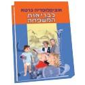 אנציקלופדיה כּרטא לבריאות המשפחה