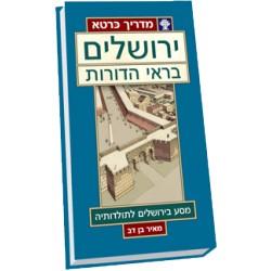 ירושלים בראי הדורות