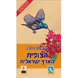 הצופית הארץ-ישראלית