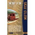 מפת ארץ ישראל כּרטא - אתרי קרבות