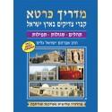 מדריך כּרטא לקברי צדיקים בארץ ישראל -  תהלים, תפילות, סגולות