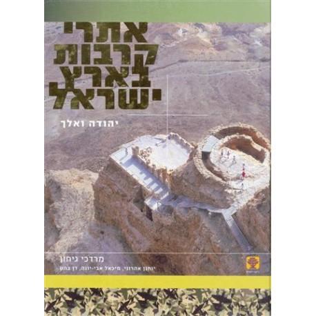 אתרי קרבות בישראל