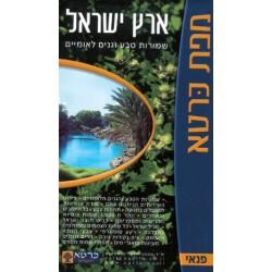 מפת ארץ ישראל כּרטא - שמורות טבע וגנים לאומיים