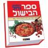 ספר הבישול  הקטן-גדול