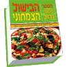 ספר הבישול הצמחוני