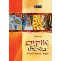 שווקים בישראל
