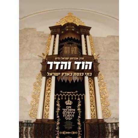 הוד והדר - בתי כנסת בארץ ישראל
