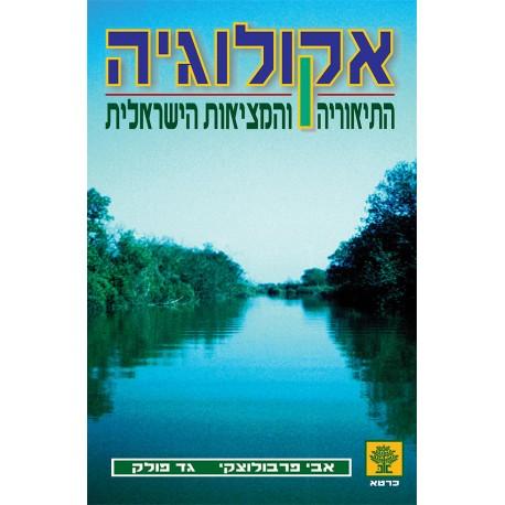 אקולוגיה - התיאוריה והמציאות הישראלית