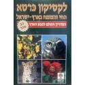 לקסיקון כּרטא החי והצומח בארץ-ישראל